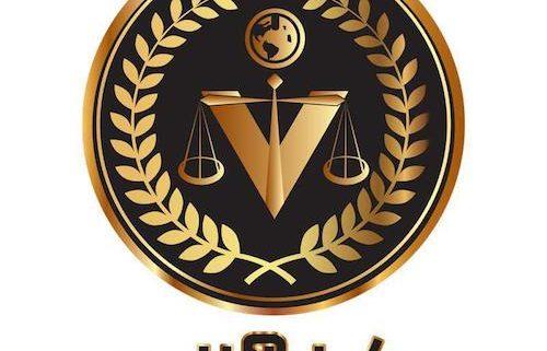 وکیل پایه یک دادگستری آنلاین